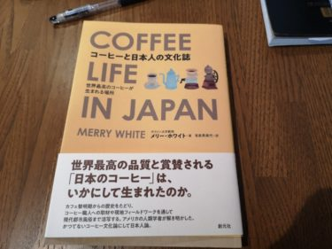 【本紹介・感想】海外からの視点で日本のコーヒーの歴史を紐解く『コーヒーと日本人の文化誌(Coffee life in Japan)』