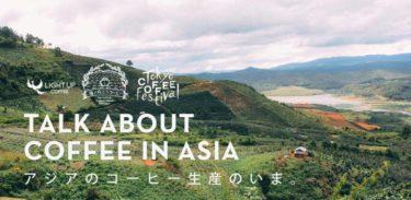 セミナーレポート[COA]アジアのコーヒー生産のいま。