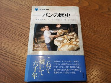 【本紹介・感想】人類のお供パンはいかに愛され、ここまで普及したか『パンの歴史(「食」の図書館)』