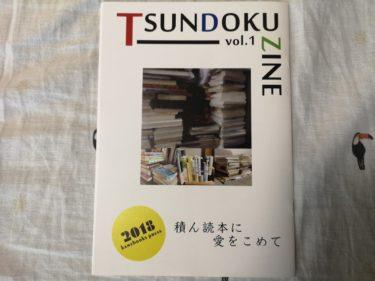 読書愛、そして本愛が沢山詰まった『TSUNDOKU ZINE Vol.1』