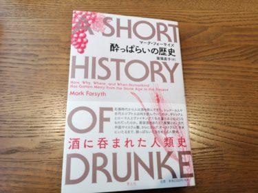 【本紹介・感想】人類は酩酊しながら、失敗と進歩を繰り返した『酔っぱらいの歴史』