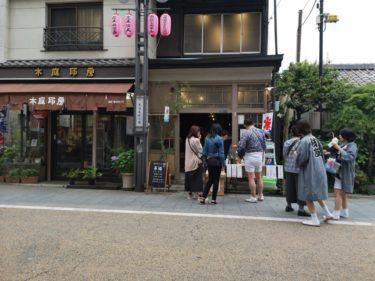 南品川/旧東海道を臨む新しい和カフェ『茶箱(ちゃばこ)』