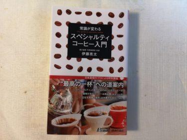 【本紹介・感想】知られざるコーヒーの生産現場や流通システムがわかる『常識が変わる スペシャルティコーヒー入門』