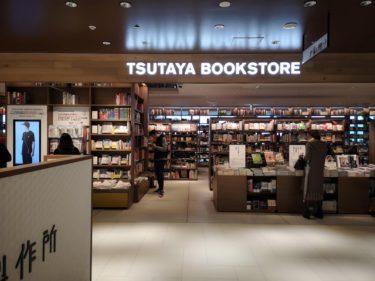 【本屋探報】渋谷スクランブルスクエア『TSUTAYA BOOK STORE』と『SHARE LOUNGE』を利用してみた