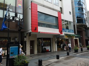 横浜元町らしいコーヒーショップ「pLus & Kalita(プラスアンドカリタ)」