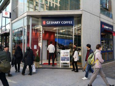 日比谷で世界から集めたゲシャ種に出会う『GESHARY COFFEE(ゲシャリー コーヒー) 日比谷店』