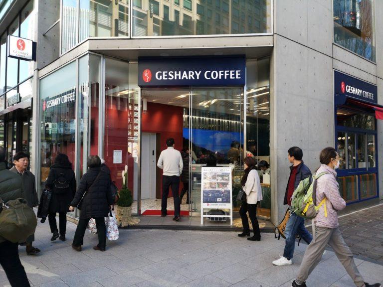 日比谷 ゲシャリーコーヒー 外観