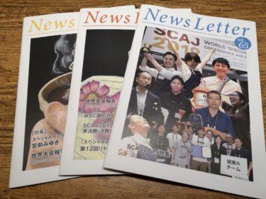 【本紹介・感想】コーヒー業界を知る一冊『News Letter (SCAJニューズレター)』