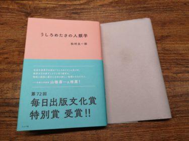 【本紹介・感想】世界をよくするために自分にできることとは・・『うしろめたさの人類学 松村圭一郎』