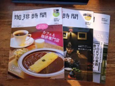 カフェの大きな方向性と可能性を知ることができる雑誌『珈琲時間』
