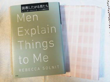 【本紹介・感想】男性が直視しなければならない現実が書かれた『説教したがる男たち』