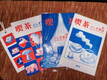 ZINE『喫茶』の装幀