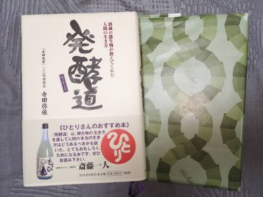 【本紹介・感想】昔からの製法で日本酒を作る酒蔵が気づいた『発酵道』
