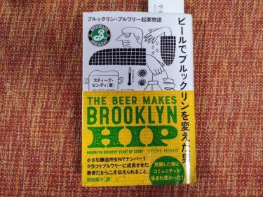 【本紹介・感想】ビール醸造にかけた人たちの『ビールでブルックリンを変えた男 ブルックリン・ブルワリー起業物語』