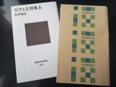 高井尚之『カフェと日本人』装丁