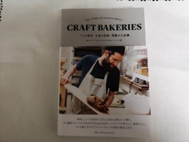 CRAFT BAKERIES表紙