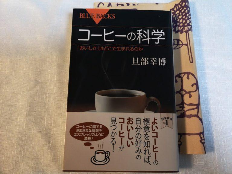 コーヒーの科学