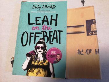 【本紹介・感想】サイモンの親友リアの常識はずれな物語?『Leah on the offbeat(洋書)』
