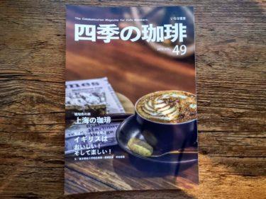 【本紹介・感想】地域の珈琲事情と文化につつまれる『四季の珈琲』