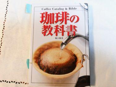 【本紹介・感想】初心者から上級者まで『珈琲の教科書』