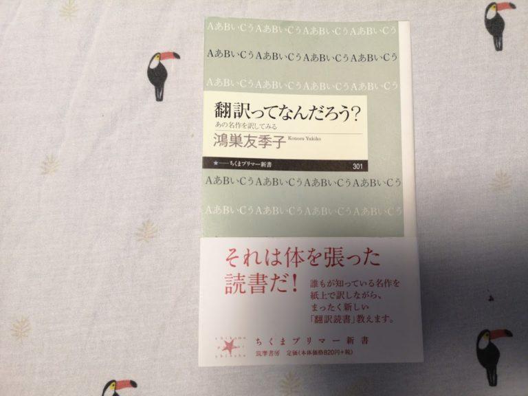 鴻巣友季子著『翻訳って何だろう』