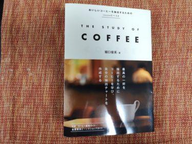 【本紹介・感想】理想のコーヒーへ科学的アプローチ『The Study of Coffee(ザ スタディ オブ コーヒー)』